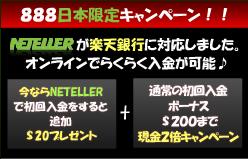 888casinoneteller