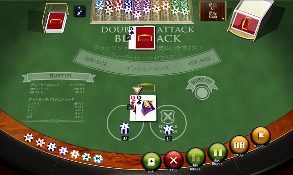 doubleattackblackjack