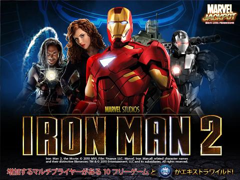 ironman2marvel